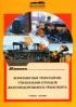 Комплексные технологии утилизации отходов железнодорожного транспорта: Учебное пособие для вузов ж.-д. транспорта