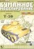 Легкий танк Т-30. СССР 1940. Бумажная модель выпуск 22/07