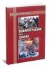 Пожарная тактика. Книга 5. Пожаротушение. Часть 1. Здания