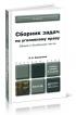 Сборник задач по уголовному праву. Общая и Особенная части (2-е издание, переработанное и дополненное)