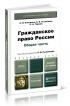 Гражданское право России. Общая часть (3-е издание, переработанное и дополненное)