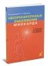 Некоронарогенные заболевания миокарда