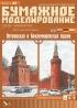 Московский Кремль: Петровская и Беклемишевская башни. Бумажная модель (масштаб 1:250). Серия