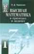 Высшая математика в примерах и задачах. В 3-х томах