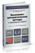 Экономико-математические методы и прикладные модели (4-е издание, переработанное и дополненное)