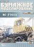 Автокран КС-2561Д СССР, 1968 г. Бумажная модель (выпуск 73)