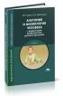 Анатомия и физиология человека (с возрастными особенностями детского организма) (11-е издание, стереотипное)