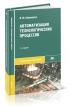 Автоматизация технологических процессов (8-е издание, стереотипное)