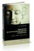 Введение в источниковедение буддизма
