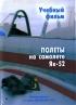 DVD Полеты на самолете Як-52. Учебный фильм. Центрнаучфильм по заказу ДОСААФ