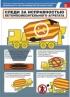 """Комплект плакатов """"Безопасность при производстве бетонных работ"""". (3 листа, ламинат)"""