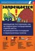 """Комплект плакатов """"Безопасность при разработке угольных месторождений"""". (18 листов, ламинат)"""