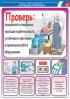 """Комплект плакатов """"Охрана труда в пищеблоке"""". (5 листов)"""