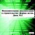 CD Исполнительная документация в строительстве: формы актов. Диск №2