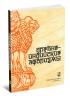 Древнеиндийские афоризмы. 2-е изд