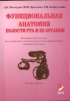 Функциональная анатомия полости рта и ее органов. Методическое пособие. 2-е издание.