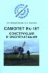 Самолет Як-18Т. Конструкция и эксплуатация