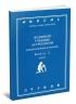 Большой учебник астрологии (предсказательная астрология). Книга 2. Часть I