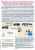 """Комплект плакатов """"Пожарная безопасность автозаправочных станций"""", 6 листов"""