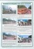 """Комплект плакатов """"Пожарная безопасность в лесах"""", 6 листов"""
