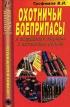 Охотничьи боеприпасы и снаряжение патронов к охотничьим ружьям (8-е издание)