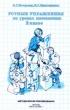 Устные упражнения на уроках математики (методика), 2 класс