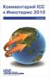 Комментарий к ICC к Инкотермс 2010: понимание и практическое применение. Публикация ICC № 720