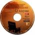 CD О карме