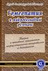 Гомеопатия и микроволновый резонанс