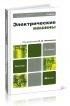 Электрические машины (2-е издание, переработанное и дополненное)