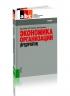 Экономика организации (предприятия) (8-е издание, стереотипное)