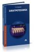 Электротехника (3-е издание, стереотипное)
