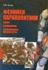 Феномен параполитики: идеи, свершения, социальные результаты