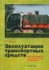 Эксплуатация транспортных средств. Организация и безопасность движения