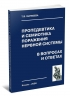 Пропедевтика и семиотика поражений нервной системы в вопросах и ответах (3-е издание, дополненное и переработанное)