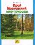 Край Московский: мир природы. Учебное пособие для школьников