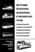 Инструкция по перевозке негабаритных и тяжеловесных грузов (на железных дорогах государств-участников СНГ, Латвийской республики, Литовской республики, Эстонской республики) Выпуск 4