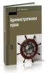 Административное право (3-е издание, переработанное и дополненное)