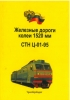 СТН Ц-01-95 Железные дороги колеи 1520 мм