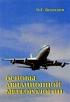Основы авиационной метеорологии