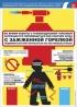 """Комплект плакатов """"Безопасность при производстве изоляционных работ"""". (3 листа, ламинат)"""