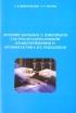 Лечение больных с язвенными гастродуоденальными кровотечениями и профилактика их рецидивов