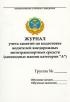 Журнал учета занятий по подготовке водителей внедорожных мототранспортных средств (самоходных машин категории