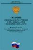 Сборник основных нормативных и правовых актов по вопросам ГО и РСЧС. Федеральные законы, указы Президента Российской Федерации и постановления правительства Российской Федерации