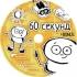 DVD 60 секунд.