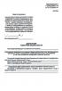 Декларация пожарной безопасности. Приложение к приказу МЧС РФ от 24.02.2009 №91