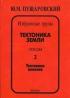Избранные труды: Тектоника Земли. Этюды. т. 2 Тектоника океанов