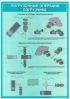 """Комплект плакатов """"Безопасная эксплуатация фронтального погрузчика"""" (5 листов) в тубусе"""