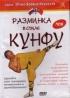 DVD Разминка в стиле кунфу - учебный курс