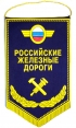"""Вымпел """"Российские железные дороги"""" (тёмно-синий)"""